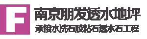 水洗石施工、胶粘石材料、透水石工程|南京朋发透水地坪